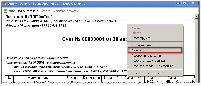 chrome_print_1.png