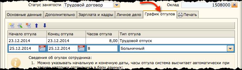 empl_graph.png