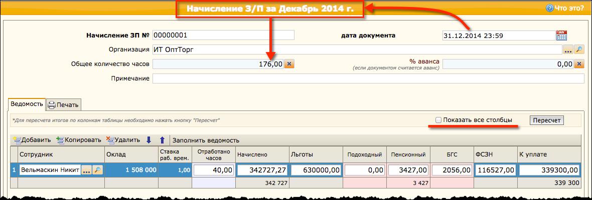 salary_avans.png
