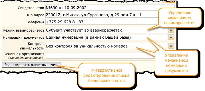 org_edit.png