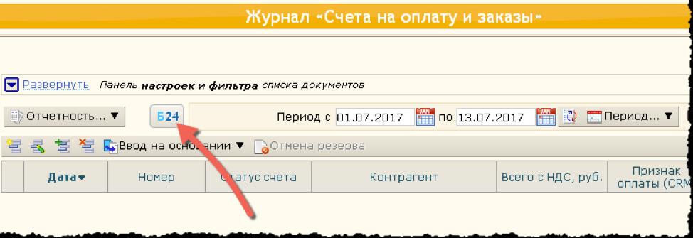 bitrix_exchange.png