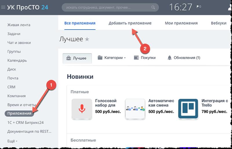 create_app_1.png