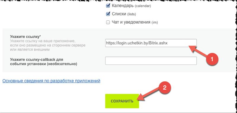 create_app_4.png