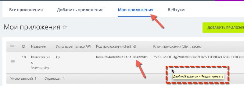 create_app_5.png