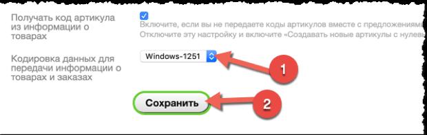 webasyst_export.png