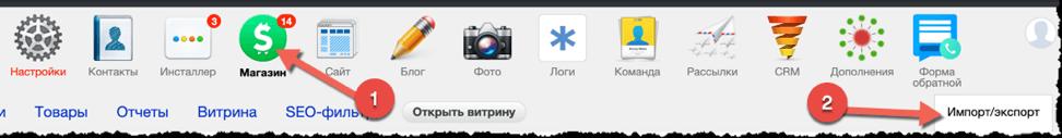 webasyst_import.png
