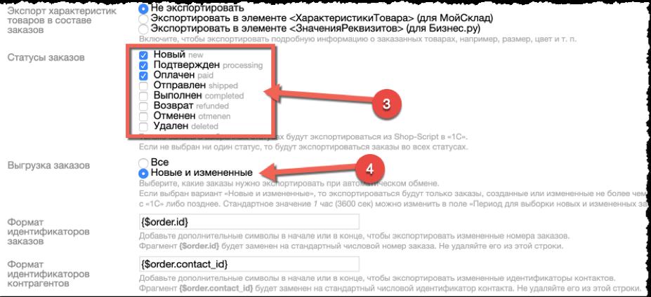 webasyst_setup_2.png