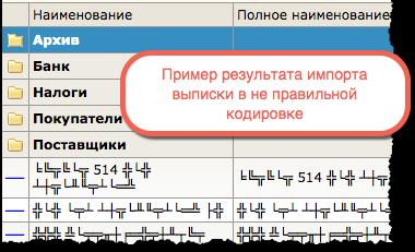 wrong_codepage.png