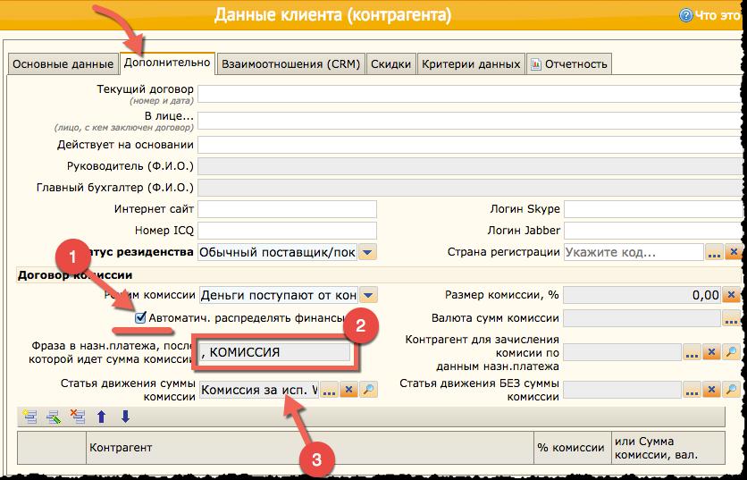 comm_setup_2.png