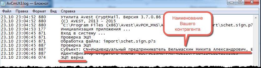 check_log.png